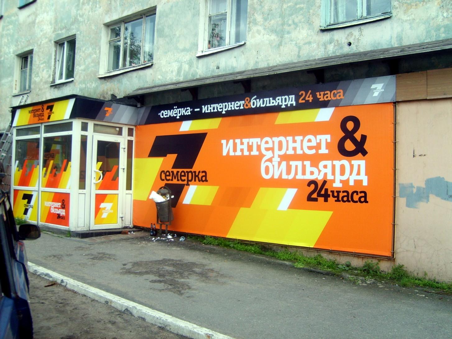 Интернет кафе реклама план для диплома на тему маркетинг в розничной сети